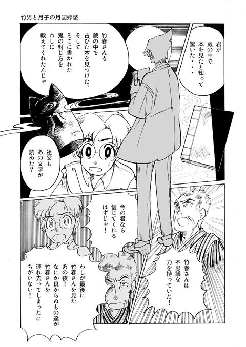 7月29日漫画第三章その3