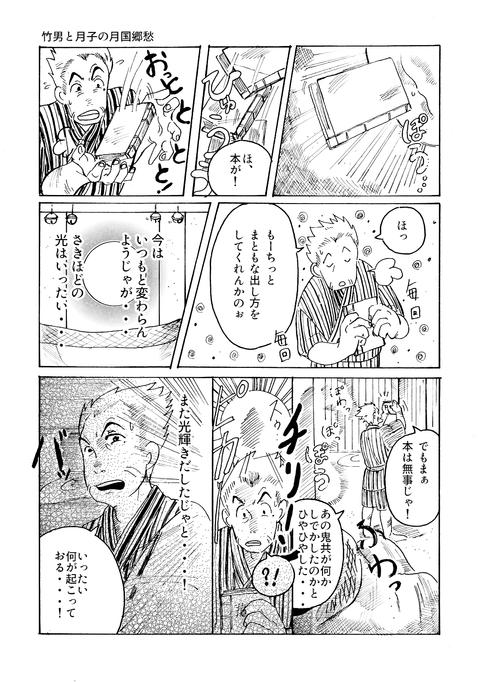 8月24日漫画第四章その6