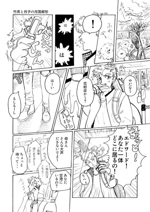 8月13日漫画第三章その17