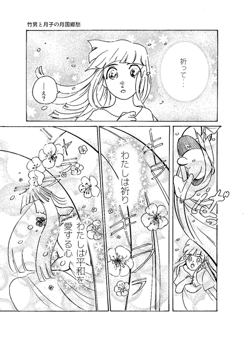 10月8日第五章その20(s)