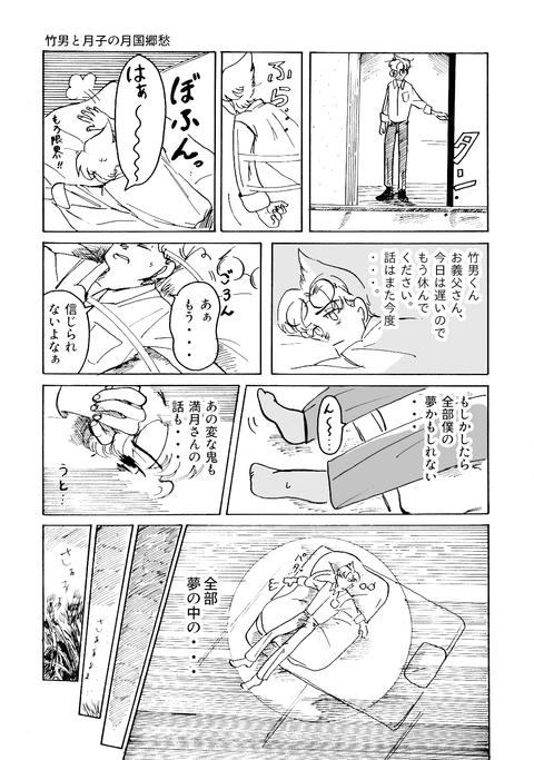7月31日漫画第三章その5②