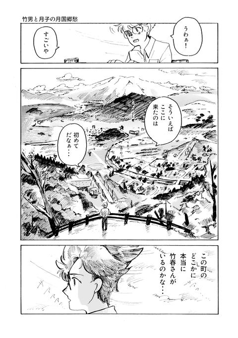 8月17日漫画第三章その21