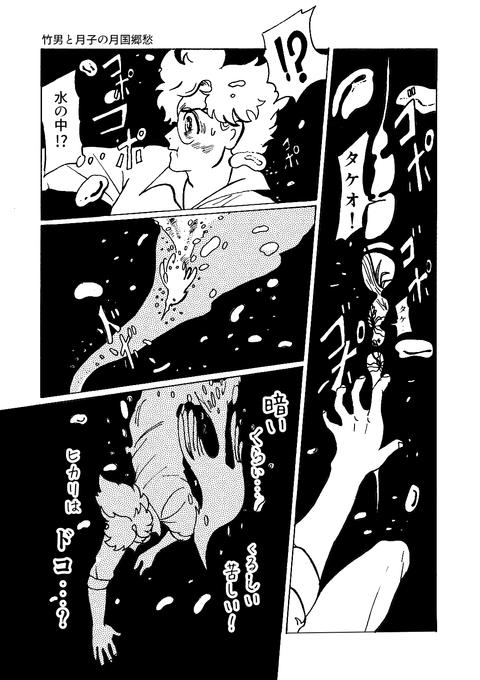 9月30日第五章その12(s)