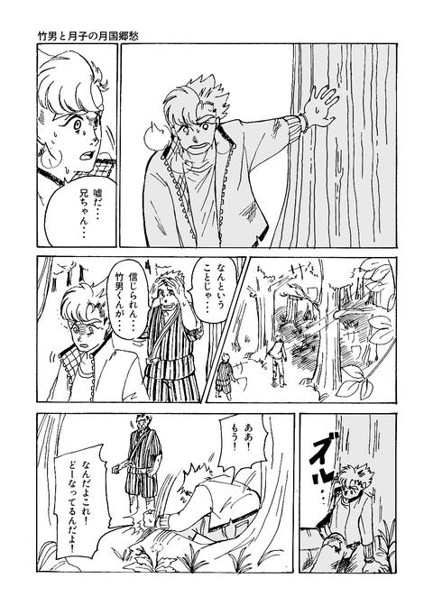 10月29日第6章その1(s)