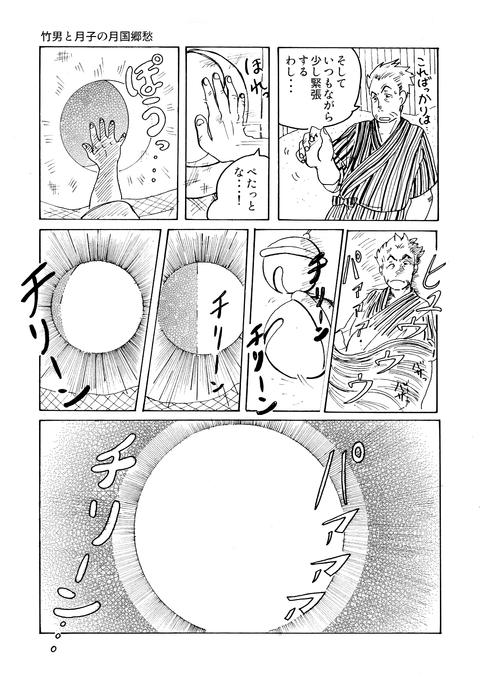 8月22日漫画第四章その4