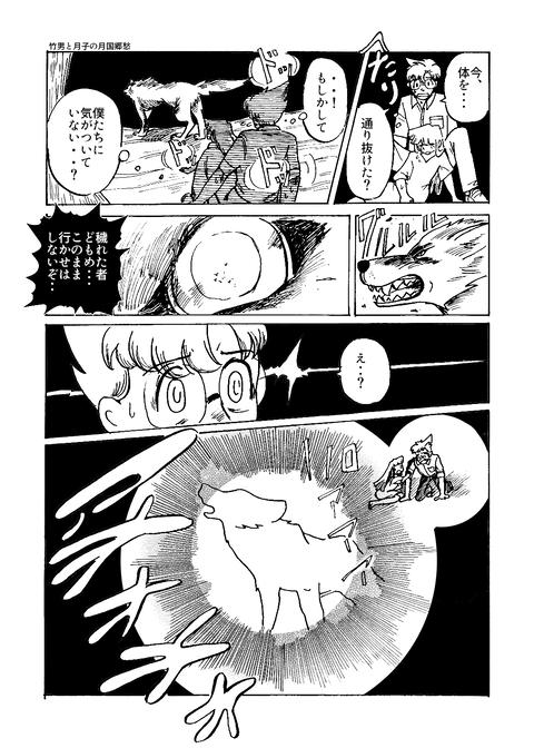 11月10日第六章その12(s)