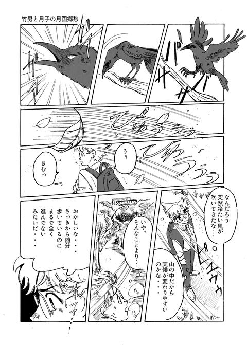 8月27日漫画第四章その9