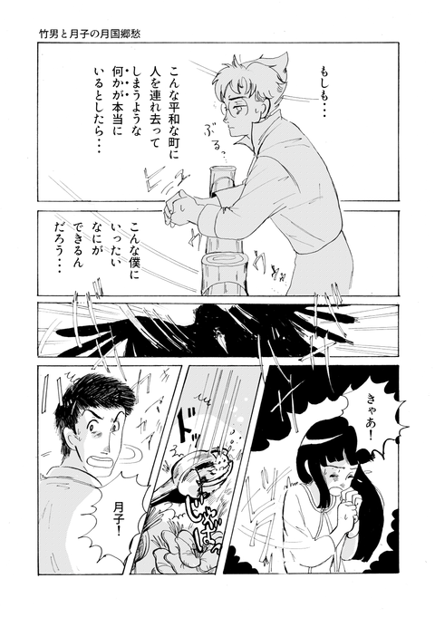 8月18日漫画第三章その22