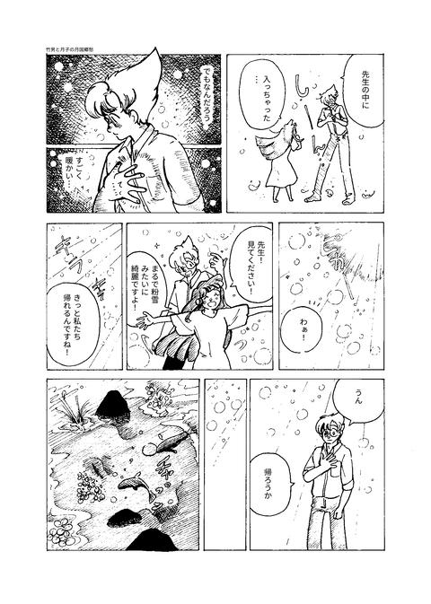 2019年12月31日(2)(s)漫画