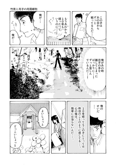 8月20日漫画第四章その2