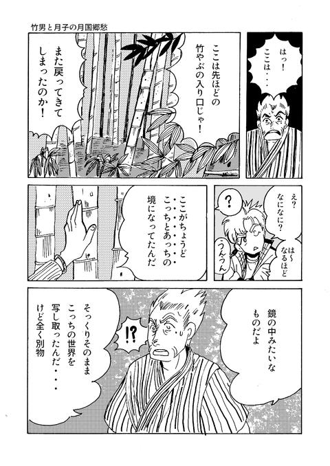 9月12日漫画第四章その27