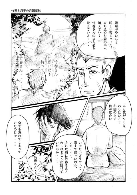 7月27日漫画第三章その1