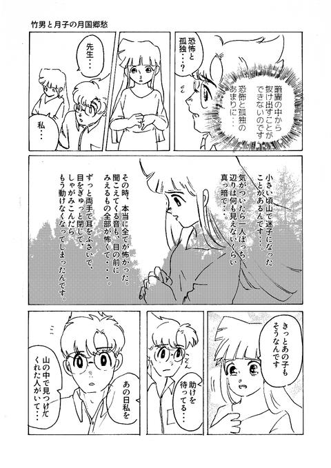 10月21日第五章その31(s)