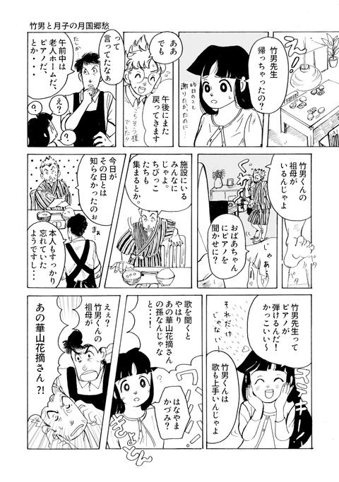 8月4日漫画第三章その9