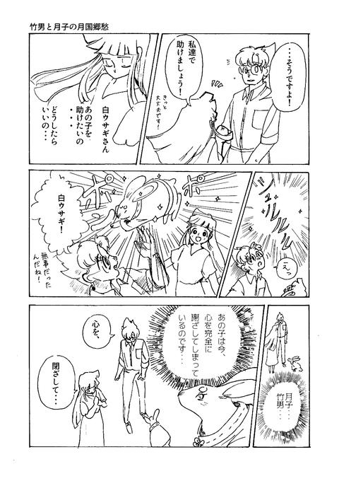 10月19日第五章その30(s)