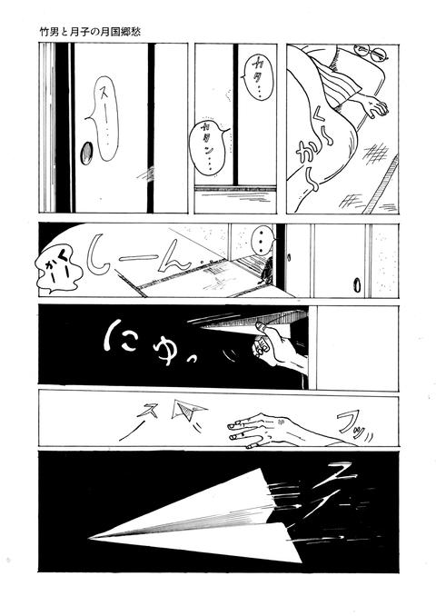 7月1日漫画第二章その7