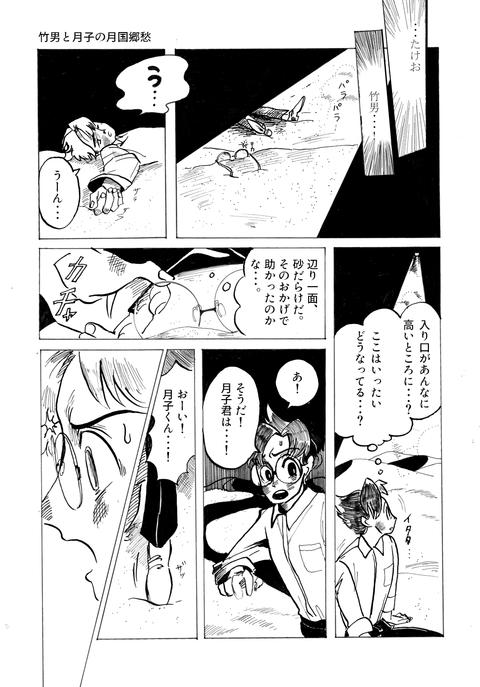 7月7日漫画第二章その13