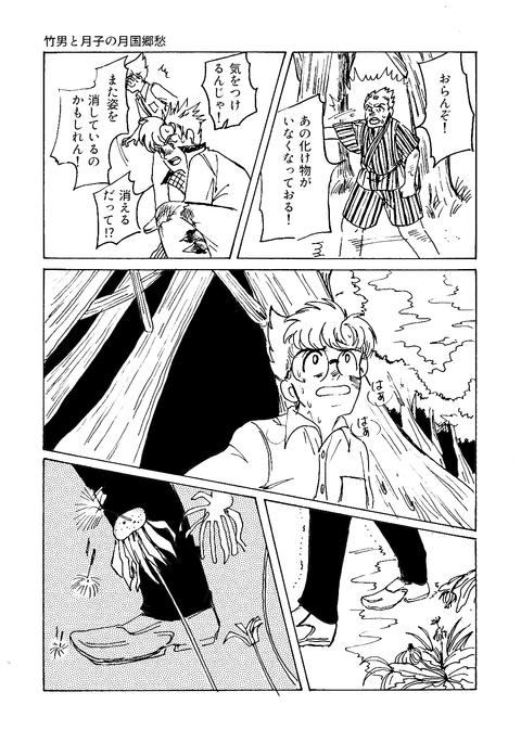 9月27日第五章その10(s)