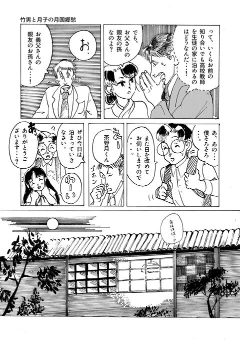 6月28日漫画第二章その5(2)