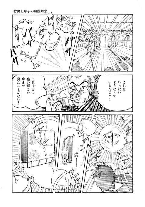 8月23日漫画第四章その5