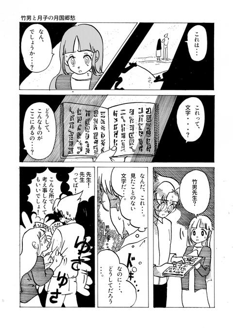 7月9日漫画第二章その15