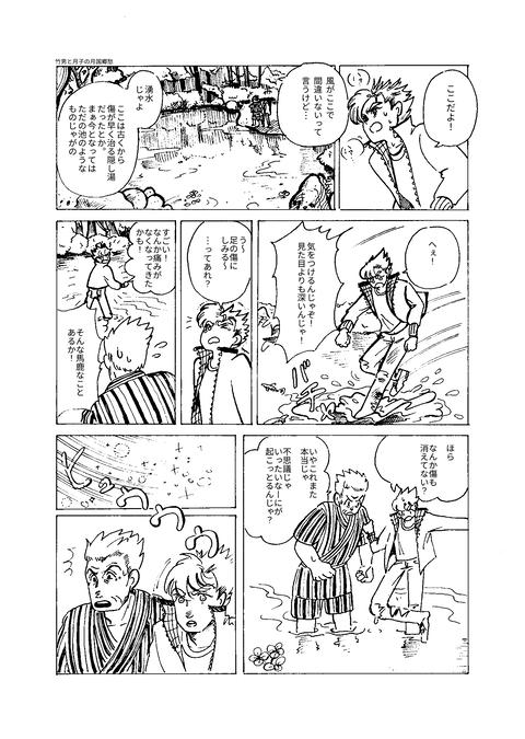 2019年12月31日漫画3(s)
