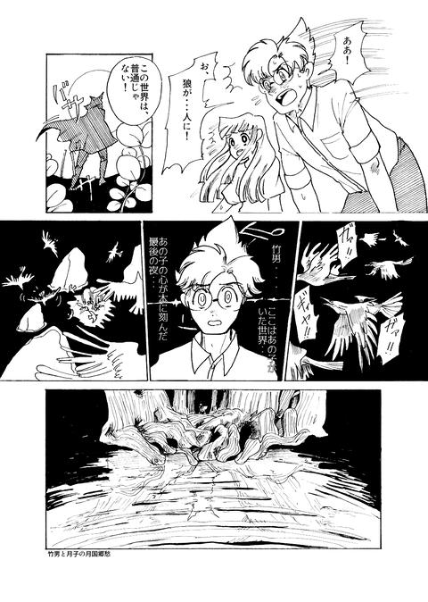 11月13日第六章その14(s)