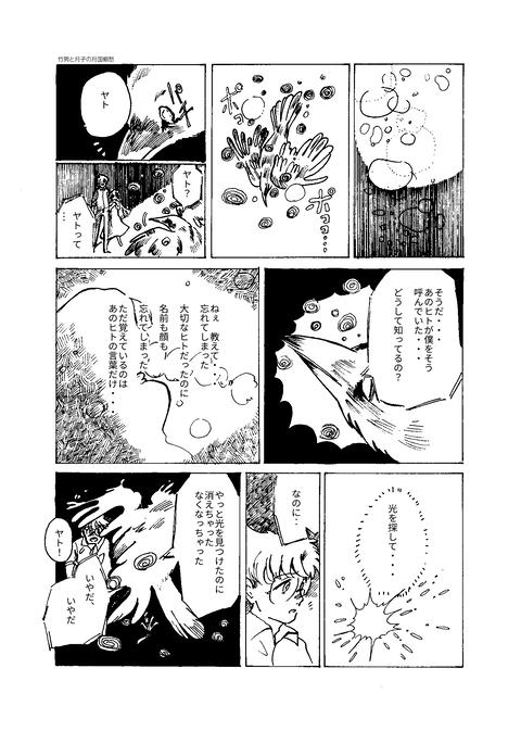 20191226漫画(s)