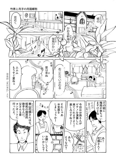 8月5日漫画第三章その10