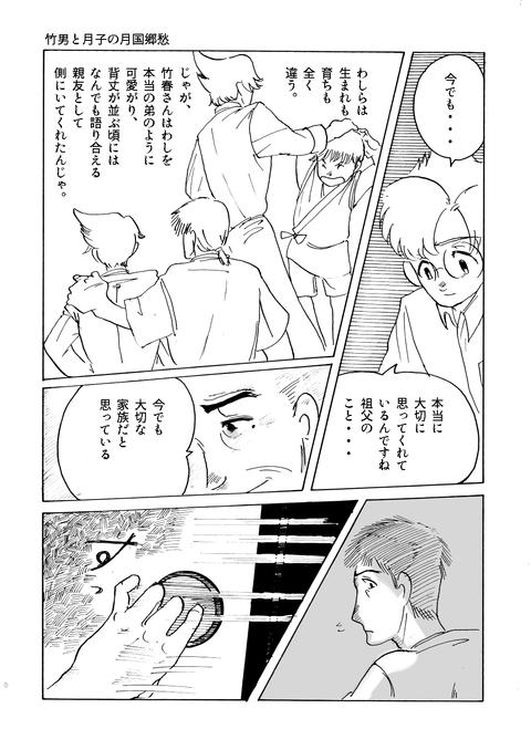 7月31日漫画第三章その5