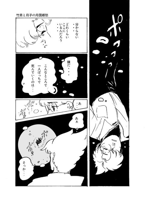 10月11日第五章その23(s)
