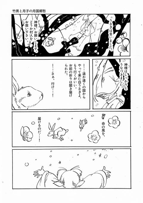 6月23日漫画「蚕の衣をまとった白うさぎ」その11
