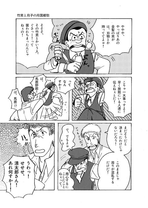 9月19日第5章その2(s)