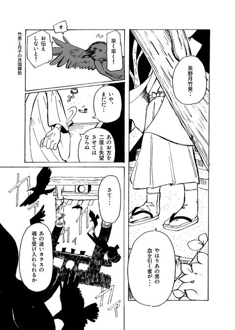 11月3日第六章その6(s)