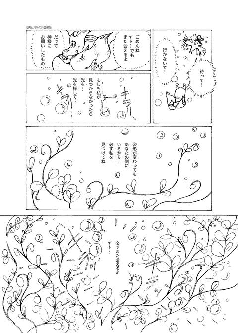 20191222漫画(s)