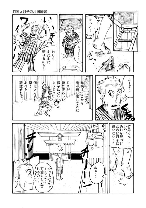 8月21日漫画第四章その3