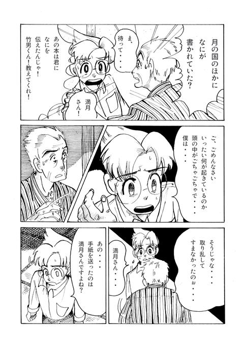 7月25日漫画第二章その31