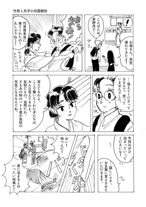 6月28日漫画第二章その4
