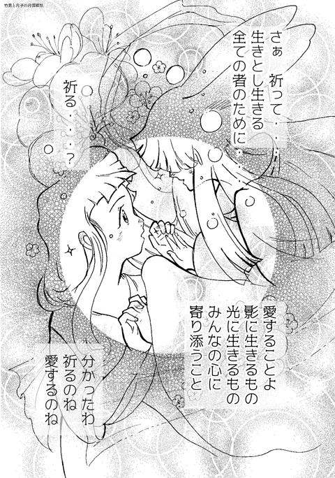 10月9日第五章その21(s)