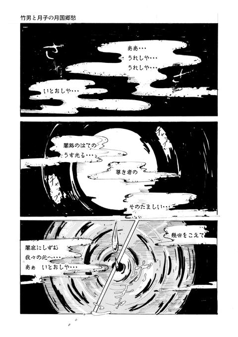 8月10日漫画第三章その15