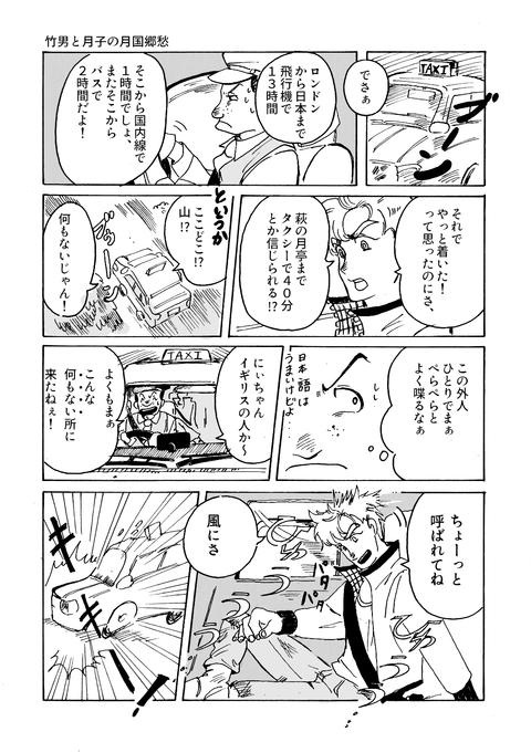 8月25日漫画第四章その7