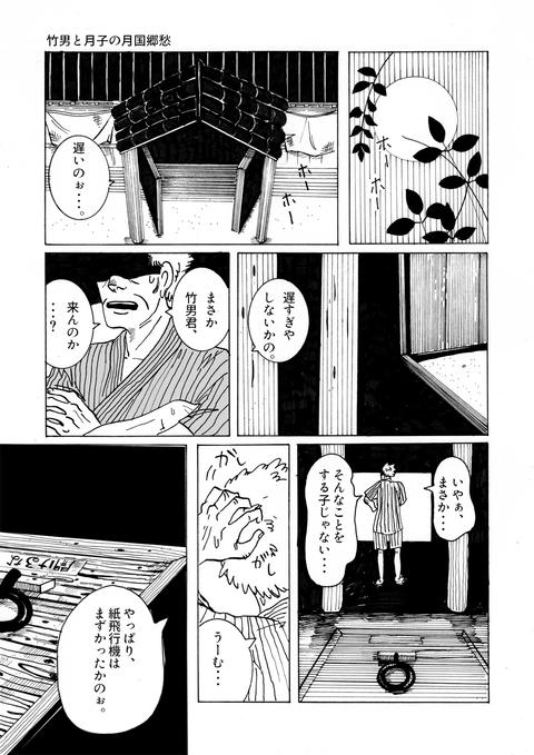 7月13日漫画第二章その19