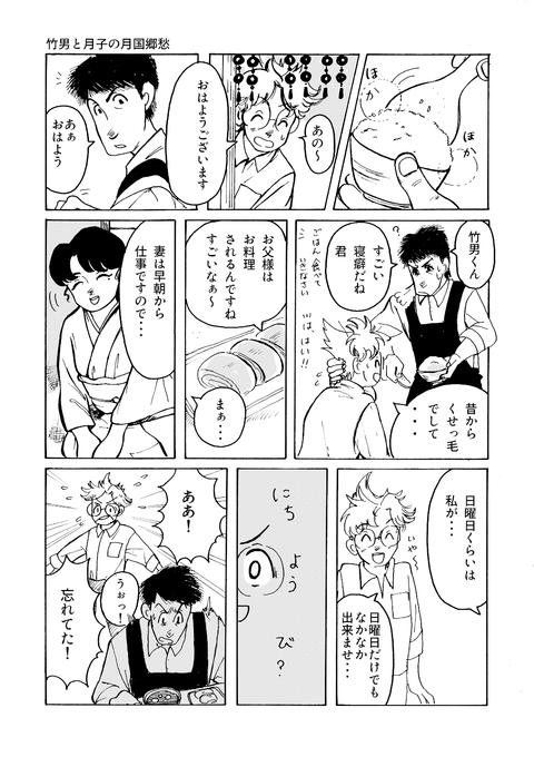 8月3日漫画第三章その8