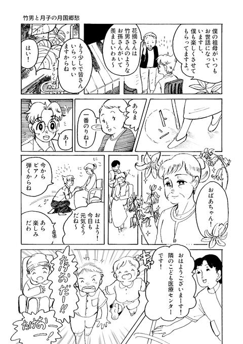 8月7日漫画第三章その12