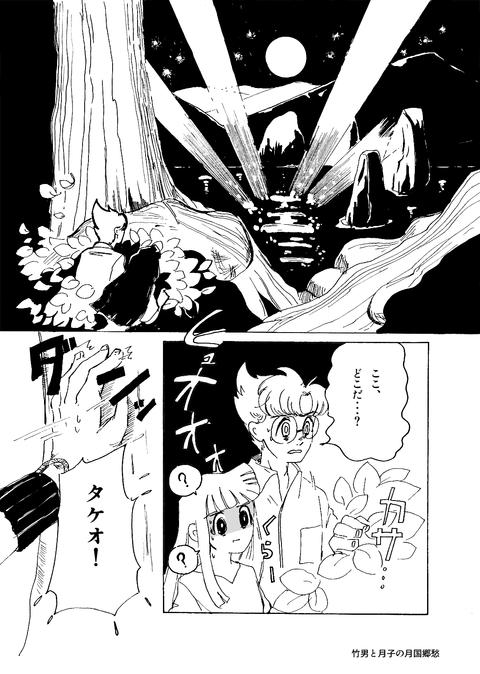 10月28日第五章その38(s)