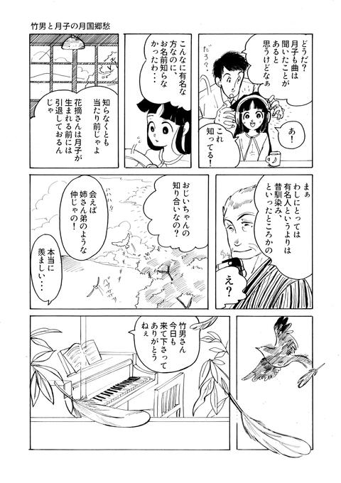 8月6日漫画第三章その11