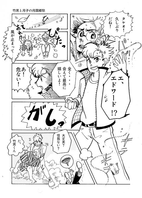 9月12日漫画第四章その26