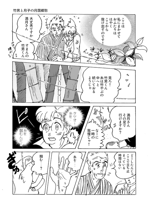 9月9日漫画第四章その23