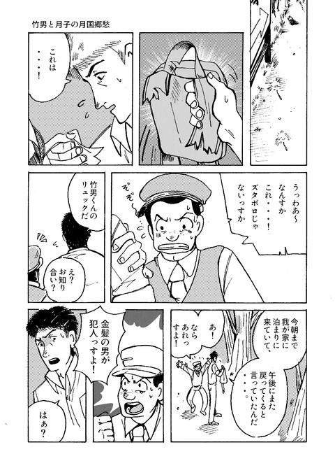 9月18日第5章その1(s)