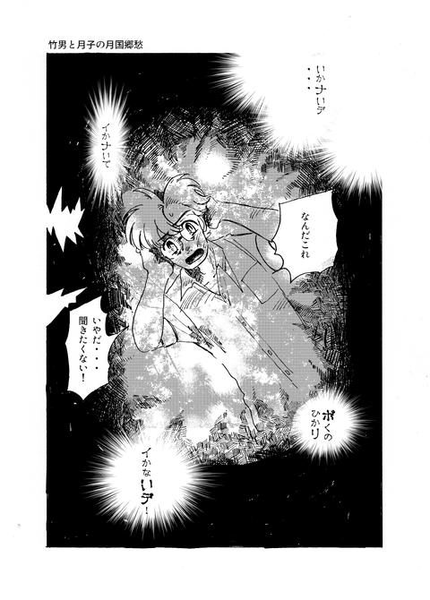 9月22日第5章その5(s)